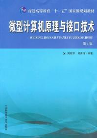 微型计算机原理与接口技术 周荷琴,吴秀清 编著 9787312021985