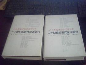 二十世纪的近代汉语研究 (上下)