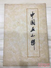 中国画小辑 活页8张全