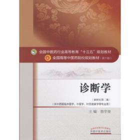 特价~诊断学(新世纪第二版) 詹华奎 著 9787513234795 中国中医药