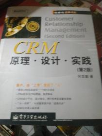 CRM原理.设计.实践
