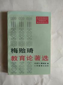 梅贻琦教育论著选(中国近代教育论著丛书)