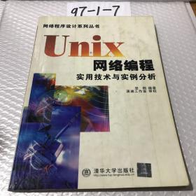 Unix网络编程实用技术与实例分析