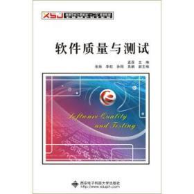 软件质量与测试 孟磊 编 9787560636672 西安电子科技大学出版社