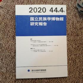 日文原版   国立民族学博物馆研究报告 2020   44卷4号