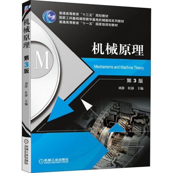 机械原理(第3版)