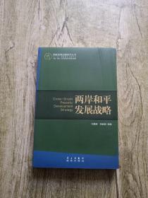 两岸和平发展战略(国家发展战略研究丛书)