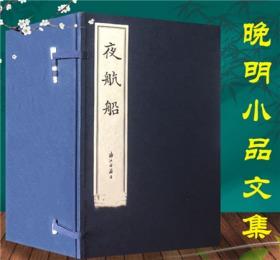 夜航船(手稿影印 16开线装 全一函十册 限量三百部)