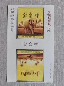 烟标(金象牌)昆明卷烟厂出品