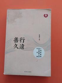 善行久远 : 上海慈善网原创慈善公益时评集