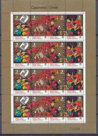【集邮收藏精品:澳门邮票AM澳门邮票 1993SXZ69 中国仪式婚礼小版票】