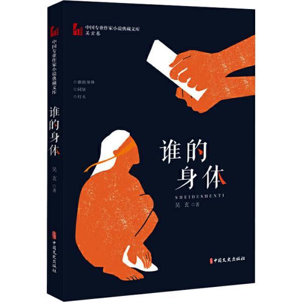 谁的身体(中国专业作家小说典藏文库·吴玄卷)