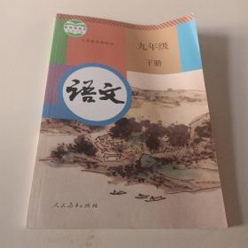 语文(九年级下册)新版人教版2020