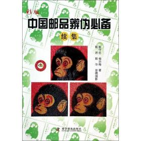 彩版中国邮品辨伪必备(续集)