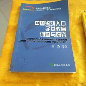 中国流动人口子女教育调查与研究