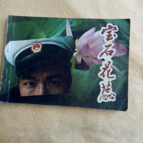 连环画:宝石花蕊(电影连环画)1983年一版一印