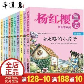 杨红樱童话注音版全套10册三年级课外书 必读儿童书籍 书籍正版N