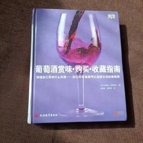葡萄酒赏味·购买·收藏指南(精装,未翻阅,库存书自然旧)
