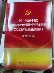 《中共中央关于制定国民经济和社会发展第十四个五年规划和2035年远景目标的建议》辅导读本