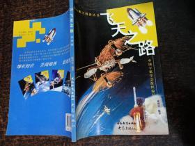 载人航天科普丛书:飞天之路