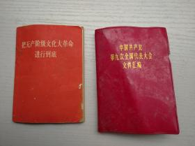 《把无产阶级文化大革命进行到底   》《中国共产党第九次全国代表大会文件汇编》虫蛀品见图,有林像,两本合售