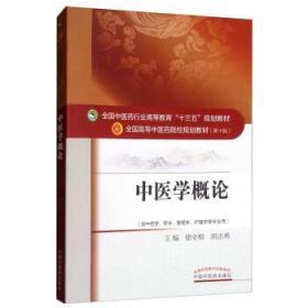 中医学概论 储全根,胡志希 编 9787513233699 中国中医药出版社