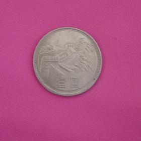 1981年一元长城硬币