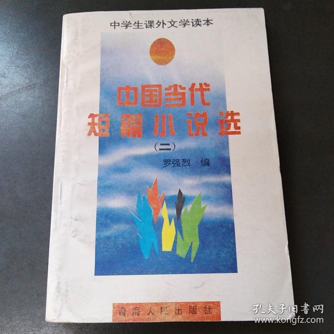 中国短篇小说选二