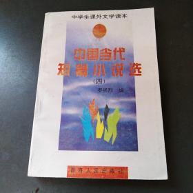 中国当代短篇小说选四