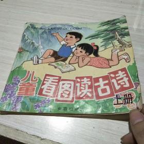 儿童看图读古诗  上册(注音版)