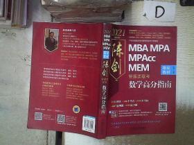 2021MBA\MPA\MPAccMEM管理类联考陈剑数学高分指南( 、。
