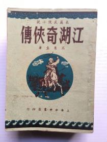 民国版小说:江湖奇侠传,又名火烧红莲寺全集,四册全
