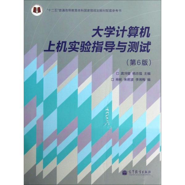 大学计算机上机实验指导与测试(第6版)