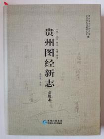 贵州图经新志(点校本)