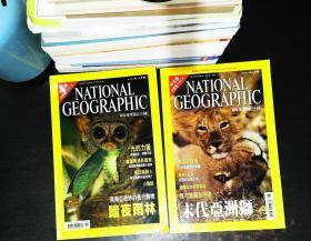 国家地理杂志 中文版 2001年6月,10月号 【2本合售】