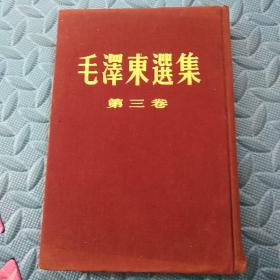 毛泽东选集  (第三卷)本 大32开布面精装竖排