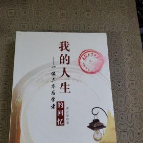 我的人生--一位三零后学者的回忆(作者为中国科学院华南植物研究所研究员,1961年毕业于武汉大学) 签名赠送本