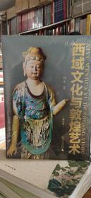 西域文化与敦煌艺术(修订本)