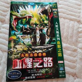 影碟:人蛇大战系列《血腥之路》。两张光盘,收录16部影片