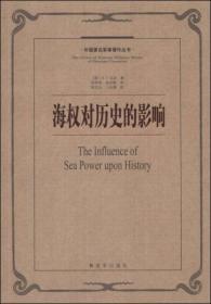 正版二手  外国著名军事著作丛书:海权对历史的影响  9787506567091