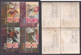老版正版 连环画套书 《三十六计》 6本全