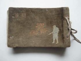 侵华日军影集.空相册.里面的照片被撕掉了