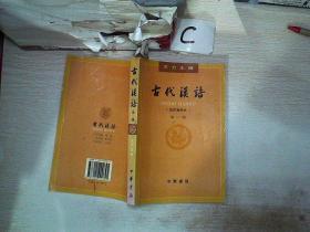 古代汉语(第一册) :校订重排本