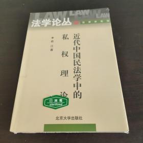 法学论丛法律史系列:近代中国民法学中的私权理论