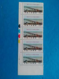 文字邮票(文14、长江大桥10分、带色标和边纸 5连张 )原胶近全品,永远保真包老