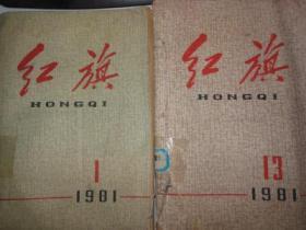 红旗(杂志)1981年1.3 .5.10.12.13.16.17.18.19.20.23.24共12本合售
