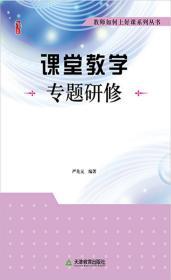 【正版】课堂教学专题研修 教师如何上好课系列丛书 严先元
