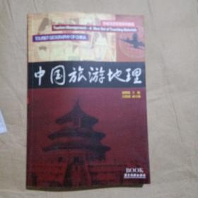 正版实拍:新编旅游管理系列教程:中国旅游地理