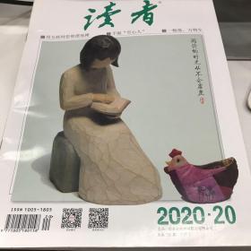 读者(2020.20十月下)