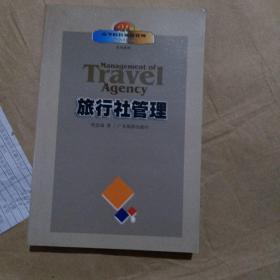 正版实拍:旅行社管理